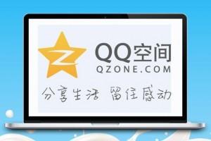 QQ空间引流脚本5.0