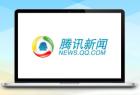 腾讯新闻引流脚本2.0